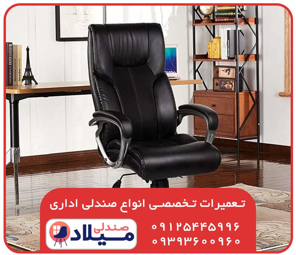 تعمیرات صندلی اداری